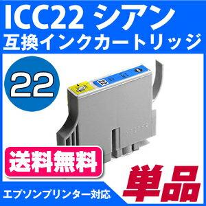 ICC22〔エプソンプリンター対応〕互換インクカートリッジ シアン EPSONプリンター用