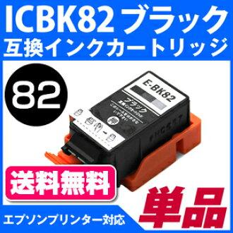 ICBK82 [爱普生 /EPSON] 兼容兼容墨盒黑色