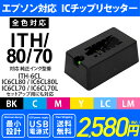 ICチップリセッター 純正ITH-6CL / IC6CL80 / IC6CL70 / 初期セットアップ用インクカートリッジにも対応〔エプソンプリンター対応〕対応 USB電源式 世界最小設計でコンパクト