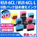 【純正48個分相当の大容量インク量】KUI-6CL / KUI-6CL-L対応 詰め替えインク6色スターターパック(ICチップリセッター付き) [エプソンプリンター対応] 【クマノミ インク】【送料無