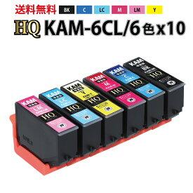 KAM-6CL-Lx10セット 互換インクカートリッジ KAM 【増量版】6色パック〔エプソンプリンター対応〕カメ6色セットX10 KAM エコインク カメ インク【HQ Ver.ハイクオリティ互換インクカートリッジ】
