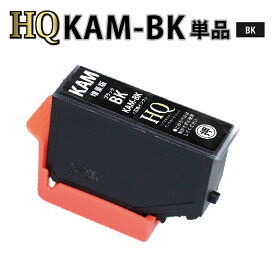 KAM-BK-L 互換インクカートリッジ【増量版】〔エプソンプリンター対応〕カメ ブラック単品 エコインク カメ BK インク【HQ Ver.ハイクオリティ互換インクカートリッジ】