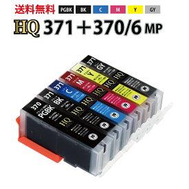 【送料無料】BCI-371+370/6MP 互換インクカートリッジ6色[キャノン] bci-371 bci-370 bci371 bci370 BCI-370 BCI371 BCI370 【HQ Ver.ハイクオリティ互換インクカートリッジ】