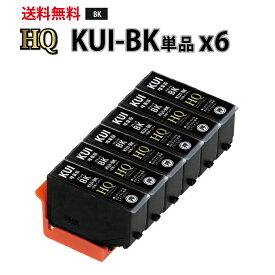 KUI-BK-L クマノミ ブラック 6個パック〔エプソンプリンター対応〕互換インクカートリッジ クマノミ ブラック 6個セット 黒【HQ Ver.ハイクオリティ互換インクカートリッジ】