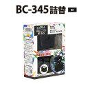 BC-345 ブラック【キヤノン/Canon】対応 詰め替えインク 純正FINEカートリッジ BC-345XL[大容量]にも対応 キャノン プリンター用【あす楽】