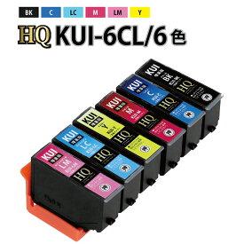 KUI-6CL-L 互換インクカートリッジ KUI 【増量版】6色パック〔エプソンプリンター対応〕クマノミ6色セット エコインク クマノミインク【HQ Ver.ハイクオリティ互換インクカートリッジ】
