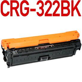 CRG-322BK互換トナーカートリッジ ブラック〔キヤノン/canon〕対応 キャノン プリンター用