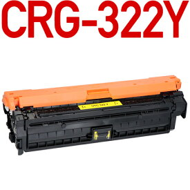 CRG-322Y互換トナーカートリッジ イエロー〔キヤノン/canon〕対応 キャノン プリンター用