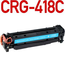 CRG-418C互換トナーカートリッジ シアン〔キヤノン/canon〕対応 キャノン プリンター用