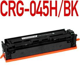 CRG-045H 互換トナーカートリッジ ブラック BK〔キヤノン/canon〕対応 キャノン プリンター用