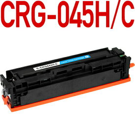 CRG-045H 互換トナーカートリッジ シアン C〔キヤノン/canon〕対応 キャノン プリンター用