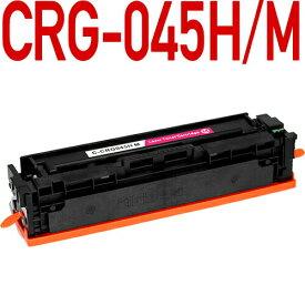 CRG-045H 互換トナーカートリッジ マゼンタ M〔キヤノン/canon〕対応 キャノン プリンター用