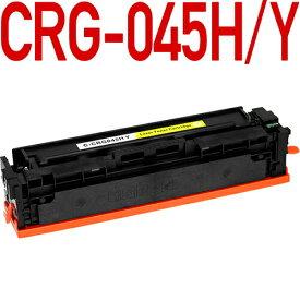 CRG-045H 互換トナーカートリッジ イエロー Y〔キヤノン/canon〕対応 キャノン プリンター用