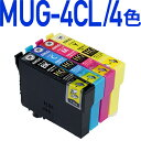 MUG-4CL互換インクカートリッジ4色パック [エプソンプリンター対応] マグカップ4色セット MUG-BK MUG-C MUG-M MUG-Y 【HQ Ver.ハイクオリティ互換インクカートリッジ】