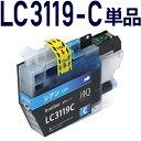 LC3119C【ブラザープリンター対応】対応 互換インクカートリッジ シアン インク【HQ Ver.ハイクオリティ互換インクカートリッジ】