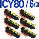 ICY80L イエロー×6個パック 互換インクカートリッジ [エプソンプリンター対応] EPSONプリンター用 ICY80L×6個セット お得な6個入り 80黄色