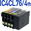 IC4CL76〔エプソンプリンター対応〕互換インクカートリッジ 4色パック(IC4CL76互換) EPSONプリンター用