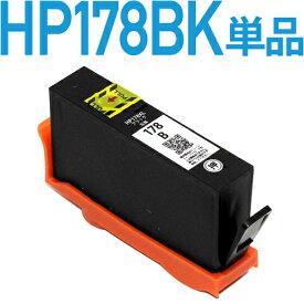HP178XL B ブラック [ヒューレット・パッカード/hp対応] 増量版 互換インクカートリッジ ICチップ付き