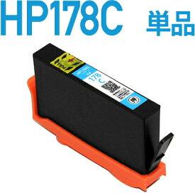 HP178XL C シアン [ヒューレット・パッカード/hp対応] 増量版 互換インクカートリッジ ICチップ付き