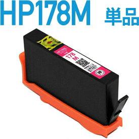 HP178XL M マゼンタ [ヒューレット・パッカード/hp対応] 増量版 互換インクカートリッジ ICチップ付き