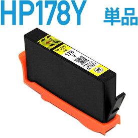 HP178XL Y イエロー [ヒューレット・パッカード/hp対応] 増量版 互換インクカートリッジ ICチップ付き