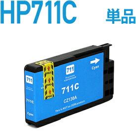 HP711C【ヒューレット・パッカード/hp】対応 互換インクカートリッジ シアン(染料) ICチップ付き(プリンター/通販/CZ130A)