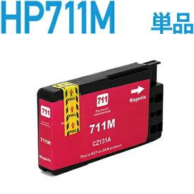 HP711M【ヒューレット・パッカード/hp】対応 互換インクカートリッジ マゼンタ(染料) ICチップ付き(プリンター/通販/CZ131A)