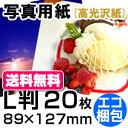Lサイズ 高品質写真用紙(高光沢) 20枚入り(写真/光沢紙/用紙/紙/楽天/通販)