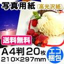 A4サイズ 高品質写真用紙(高光沢) 20枚入り(写真/光沢紙/用紙/紙/楽天/通販)
