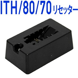 ICチップリセッター純正 ITH-6CL / IC6CL80L / IC6CL70L 初期セットアップ用インクカートリッジにも対応〔エプソンプリンター対応〕対応 USB電源式