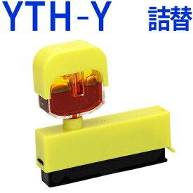 【純正4個分相当】YTH-Y ヨット対応[エプソンプリンター対応]詰め替えインクY イエロー(詰め換え用ホルダー、インクタンク詰め換え4回分※別途ICチップリセッターが必要) EP-10VA EP-30VA EPSONプリンター用