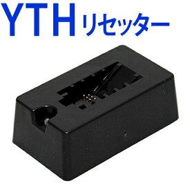 ICチップリセッター 純正 YTH-6CL ヨット 対応〔エプソンプリンター対応〕EP-10VA EP-30VA 初期セットアップ用インクカートリッジにも対応 USB電源式 世界最小設計でコンパクト EPSONプリンター用
