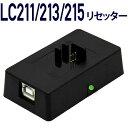 ICチップリセッター 純正LC211/LC213/LC215/LC217/LC219セットアップ用にもOK〔ブラザープリンター対応〕対応 USB電源式 世界最小設計でコンパクト brotherプリンター用