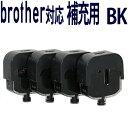 【純正4個分相当】補充用インクタンクBK ブラック4回分[ブラザー詰め換えインク専用](※別途 詰め換え用ホルダーとICチップリセッターが必要) brotherプリンター用