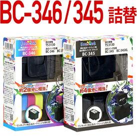 【純正品6個分相当】BC-346 3色カラー/BC-345 ブラック【キヤノン/Canon】対応 詰め替えインク4色パック 純正FINEカートリッジBC-346XL/BC-345XL[大容量]にも対応キャノン プリンター用【あす楽】BC346 BC345(純正品カラー2個、ブラック4個分に相当)