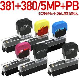 詰め替え純正6個分 BCI-381+380/5MP BCI-371+370/5MP BCI-351+BCI-350/5MP XKI-N11+N10/5MP〔キヤノン/Canon〕対応 純正互換インク 詰め替えインク5色パック×お試し1回分+黒1個おまけキャノン プリンター用 XKI-N10 BCI-380 5色セット+PGBK1個の合計6個
