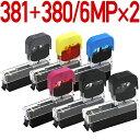 純正12個分 BCI-381+380/6MP BCI-371+370/6MP BCI-351+BCI-350/6MP XKI-N11+N10/6MP〔キヤノン/Canon〕対応 純正互換インク 詰め替えインク6色パック×2回分キャノン プリンター用 XKI-N10 BCI-380 6色セット×2の合計12個