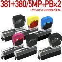 詰め替え純正12個分 BCI-381+380/5MP BCI-371+370/5MP BCI-351+BCI-350/5MP XKI-N11+N10/5MP〔キヤノン/Canon〕対応 純正互換インク 詰め替えインク5色パック×2回分+黒2個おまけキャノン プリンター用 XKI-N10 BCI-380 5色セット×2+PGBK2個の合計12個
