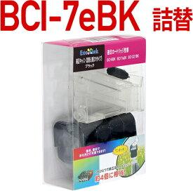 BCI-7eBK〔キヤノン/Canon〕対応 詰替えインク ブラックキャノン プリンター用