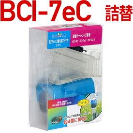 BCI-7eC〔キヤノン/Canon〕対応 詰替えインク シアンキャノン プリンター用