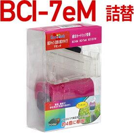 BCI-7eM〔キヤノン/Canon〕対応 詰替えインク マゼンタキャノン プリンター用