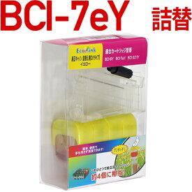 BCI-7eY〔キヤノン/Canon〕対応 詰替えインク イエローキャノン プリンター用
