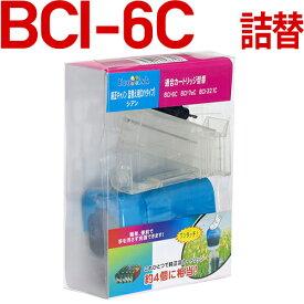 BCI-6C〔キヤノン/Canon〕対応 詰替えインク シアンキャノン プリンター用