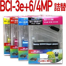 BCI-3e+6/4MP〔キヤノン/Canon〕対応 詰替えインク 4色パック【あす楽】【対応機種:PIXUS 560i/PIXUS MP710/PIXUS MP740】【あす楽】キャノン プリンター用