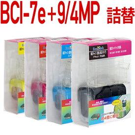 BCI-7e+9/4MP〔キヤノン/Canon〕対応 詰替えインク 4色パック(インク/プリンター/詰め替え/詰替え/楽天/通販/キャノン)【あす楽】キャノン プリンター用