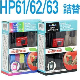 【予約商品9月下旬頃入荷予定】【純正6個分相当】HP61/HP62/HP63共通対応 詰め替えインク4色パック〔ヒューレット・パッカード/HP〕対応 インク吸い出しホルダー付き