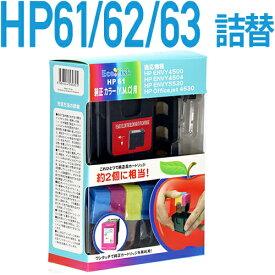 【純正2個分相当】HP61/HP62/HP63カラー共通対応〔ヒューレット・パッカード/HP〕対応 詰め替えインク カラー【あす楽】