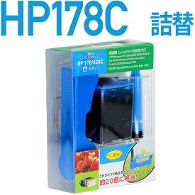 HP178C詰め替えインク シアン〔ヒューレット・パッカード/HP〕対応 プリンター用 詰替えインク【あす楽】