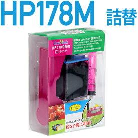 HP178M詰め替えインク マゼンタ〔ヒューレット・パッカード/HP〕対応 プリンター用 詰替えインク【あす楽】