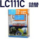 LC111C シアン〔ブラザープリンター対応〕対応 詰め替えセット シアン
